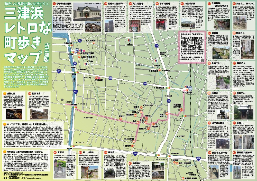 レトロな古三津町歩きマップ
