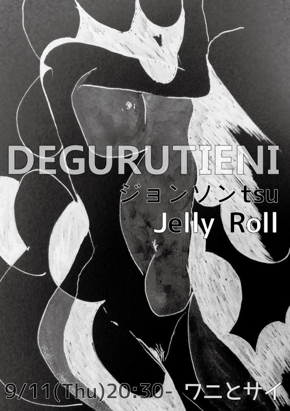 デグルチーニ表