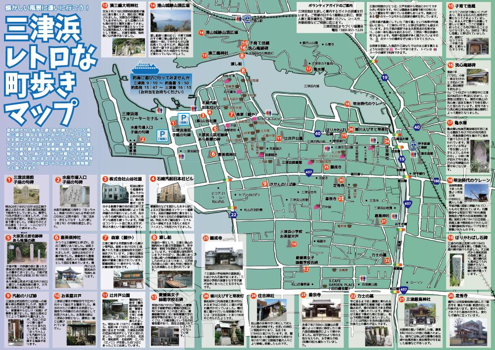 レトロな三津浜町歩きマップ