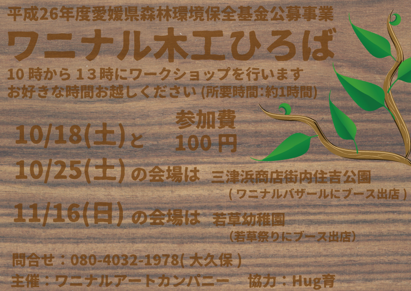 木工ひろばフライヤー表